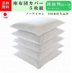 画像1: 【販売品】 座布団カバー 55×59 銘仙判 5枚セット 日本製 白色 フリル付 55cm×59cm 高密度 186本 打ち込み ざぶとんカバー